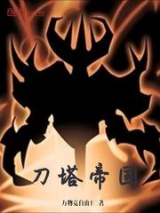 刀塔帝国在线试读免费阅读 宁武李宇完整版精彩章节