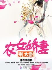 农女娇妻别太甜主角杨九章在线试读完结版小说