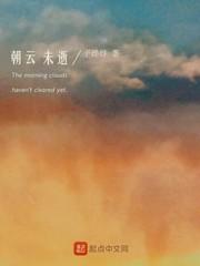 《朝云未逝》主角凌平江怀川全文试读在线阅读