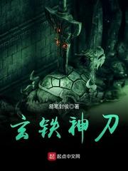 玄铁神刀主角武功刘福通精彩试读在线试读免费阅读