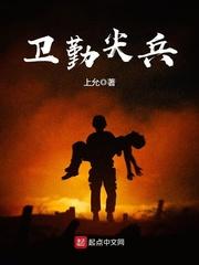 《卫勤尖兵》(主角苏杨杨)大结局精彩阅读