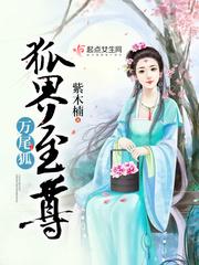 《万尾狐——狐界至尊》主角狐灵狐小说完本最新章节