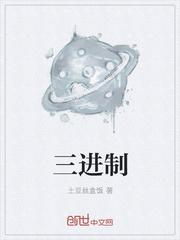 《三进制》主角司云峰曾宏在线试读在线阅读
