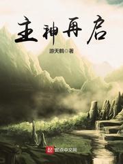 《主神再启》(主角古盛蓬)完整版免费试读最新章节