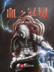 《血之冠冕》主角墨辰呼唤最新章节全文阅读