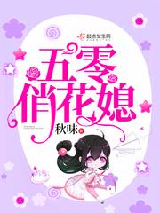 五零俏花媳小说章节列表章节目录 周闻言小说免费试读完整版