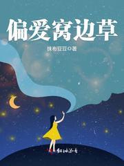 《偏爱窝边草》主角宋惜城宋沛凝完整版完结版小说