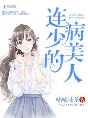 连少的病美人在线阅读小说 蓝白白皙全文阅读免费阅读
