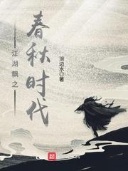 江湖飘之春秋时代