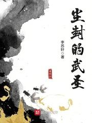 尘封的武圣无弹窗免费试读 刘武刘尘最新章节全文阅读