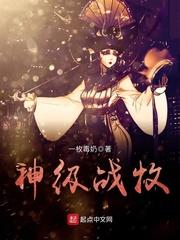 《神级战牧》主角凌寒拉小说章节列表免费试读