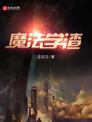 《魔法学渣》主角王大亮免费试读在线阅读