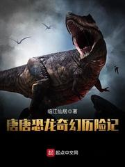 唐唐恐龙奇幻历险记