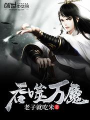吞噬万魔(主角江枫周龙)完结版免费阅读