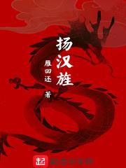 《扬汉旌》主角崔博崔全文阅读章节列表精彩章节