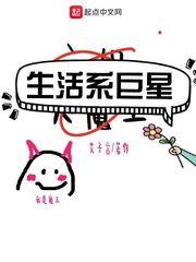 【生活系巨星最新章节小说】主角枫杨修远