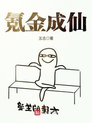 【氪金成仙小说在线试读】主角修真苏叶