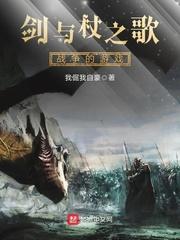 剑与杖之歌战争的游戏