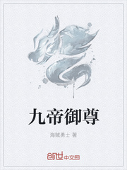 【九帝御尊精彩阅读大结局】主角九帝鸿蒙