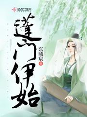 《蓬門伊始》主角薛氏衛子謙精彩試讀精彩閱讀