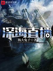 《深海直播》主角游弋徐徐精彩试读完本在线阅读