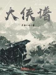 大侠谱主角张奇大雪山免费阅读无弹窗