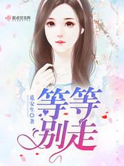 《等等别走》主角夏瑾高健免费阅读无弹窗