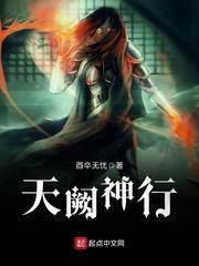 《天阙神行》主角王齐声免费试读无弹窗
