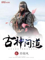 《古神问道》(主角白枫南思)完本最新章节完结版