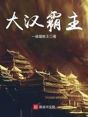 《大汉霸主》主角刘显显儿免费阅读大结局