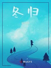 《冬归》主角阳光银杏树全文阅读完整版