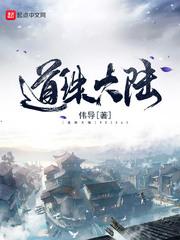 《道珠大陆》主角赵三石金精彩试读大结局