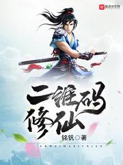 二维码修仙无弹窗免费试读 叶洛秦瑶完整版小说