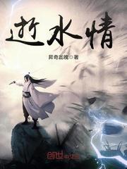 逝水情(主角李仕水师兄)免费试读在线试读