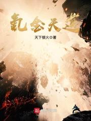 《氪金天道》主角林岳郝薇全文试读免费试读完本