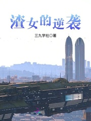 【我想逆袭成女神免费试读最新章节在线阅读】主角杨甘