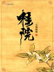 孟小鱼小说