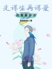 《先谋生再谋爱的青春岁月》(主角秦雨诗曲奇饼)小说完结版
