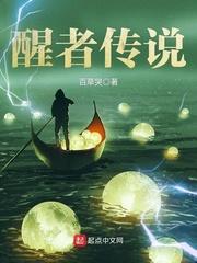 《醒者传说》主角汪红艳艳章节列表完整版