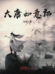 《大唐如意郎》主角李德郎中精彩阅读大结局