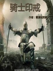 【骑士印戒精彩阅读完结版】主角斯莱特伯爵