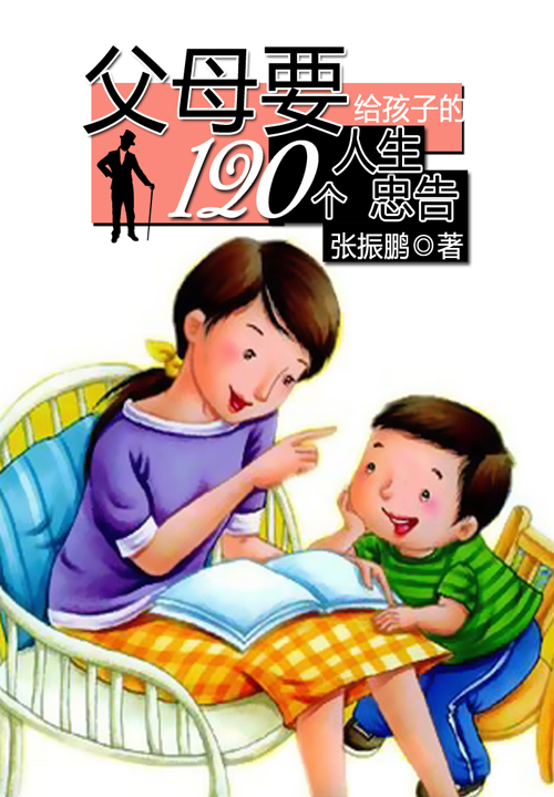 父母要给孩子的120个人生忠告