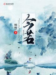 《今若》主角南若修仙小说全文试读