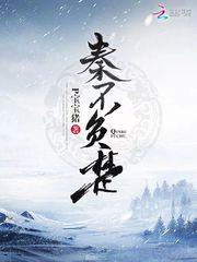 秦不负楚章节目录精彩章节 秦王楚王免费阅读小说