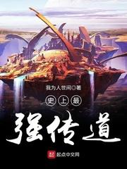 【史上最强传道免费试读在线阅读】主角李云青玄观