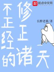 【不正经的修正诸天最新章节在线试读】主角修正岚