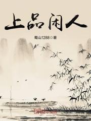 蜀山1288
