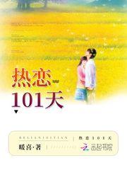 热恋101天