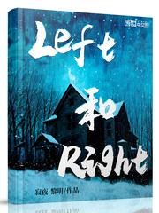 Left和Right