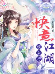 《快意江湖侠女行》主角小姐吴彦祖章节目录完本